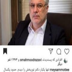دکترسید احمدنوربخش