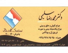 دکترمحمدرضا سلیمی