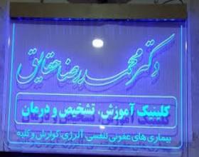 دکترمحمدرضاحقایق خراسانی