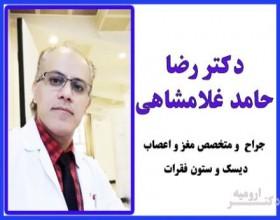 دکتررضا   حامد غلامشاهی