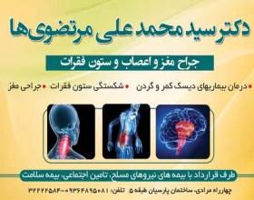 دکتر سید محمد علی مرتضوی