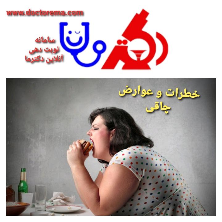عوارض چاقی ، خطرات چاق شدن