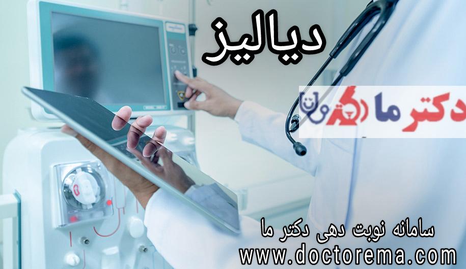 دیالیز کلیه: دالیز کلیه چیست؟چرا به دیالیز نیاز داریم؟ عوارض دیالیز چیست؟