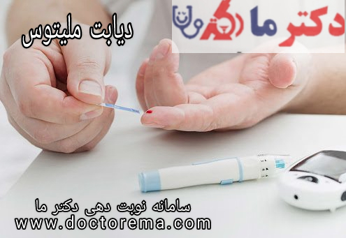 دیابت ملیتوس(شیرین): چیست؟ علائم و روش درمان آن: